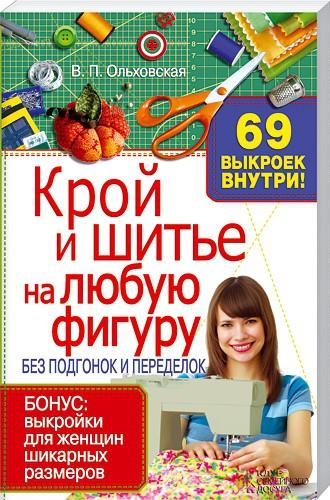 Уже у продаже Веры Ольховской