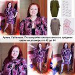 Сшитое платье больших размеров по выкройке для полных платья кокон со средним швом