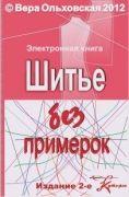 """Эл. книга """"Шитьё без примерок"""""""